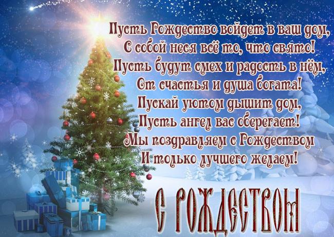 Открытки с Рождеством Христовым (красивые и бесплатные)