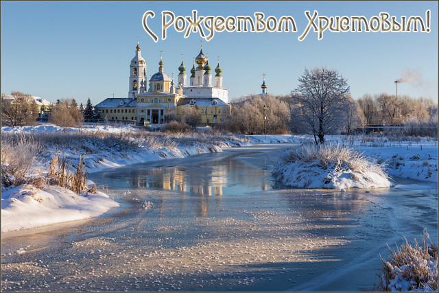 Православные поздравления с Рождеством в прозе духовные