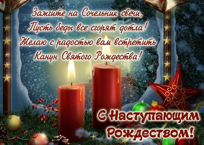 Самые красивые картинки с Рождественским Сочельником