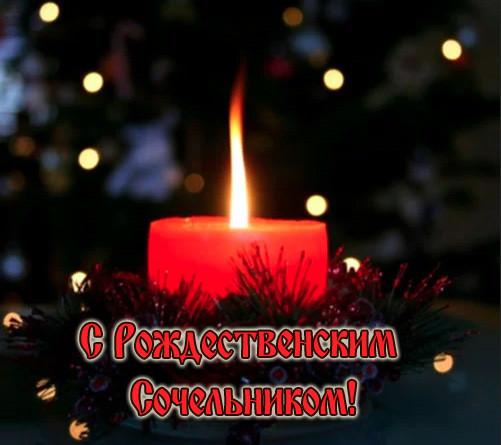 Рождественский Сочельник - картинки поздравления