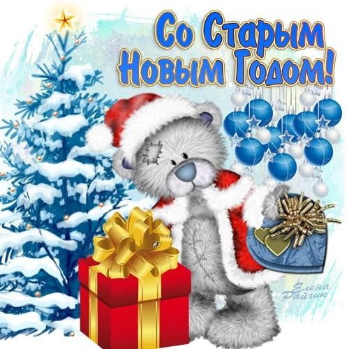Со Старым Новым годом - красивые поздравления в картинках