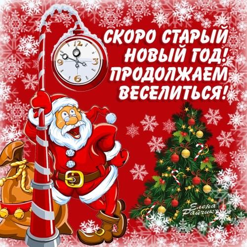 Поздравления в картинках на Старый новый год