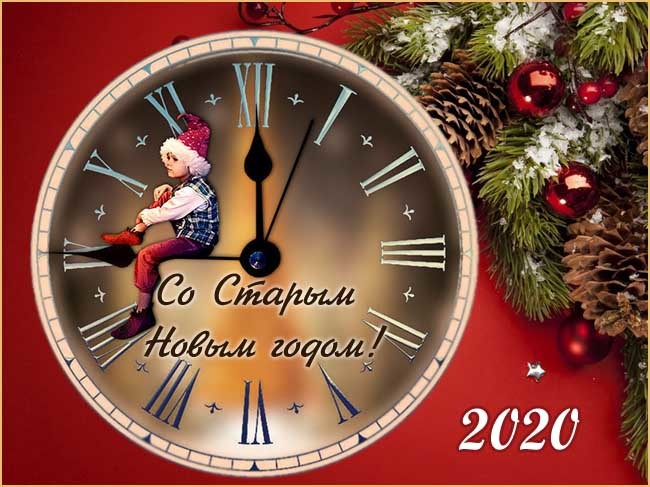 Картинки со Старым Новым годом 2020 скачать