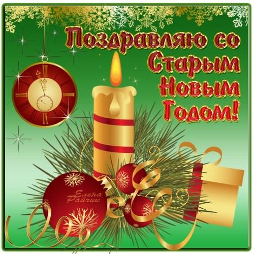 Старый новый год - красивые картинки с поздравлениями