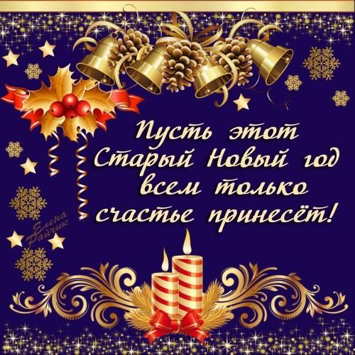 Поздравления со Старым Новым годом в картинках скачать