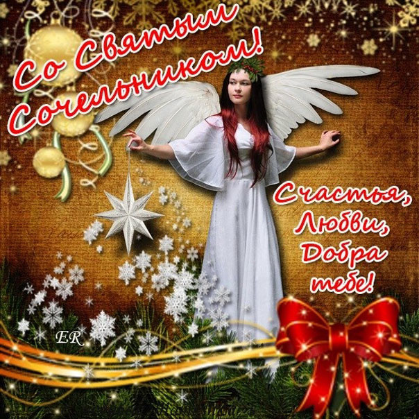 С Сочельником рождественским картинки красивые