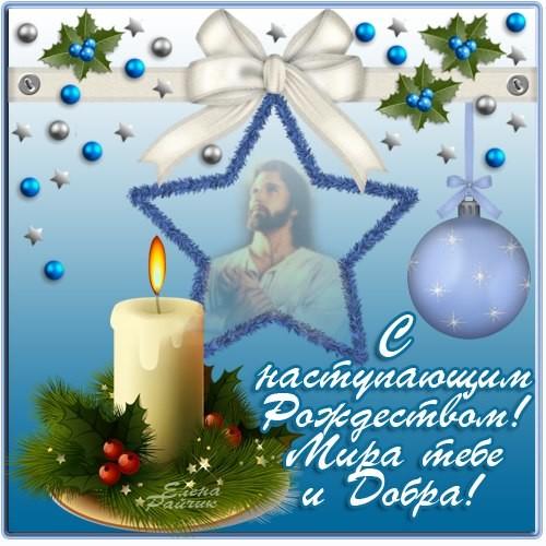 Рождественский Сочельник - красивые картинки с поздравлениями