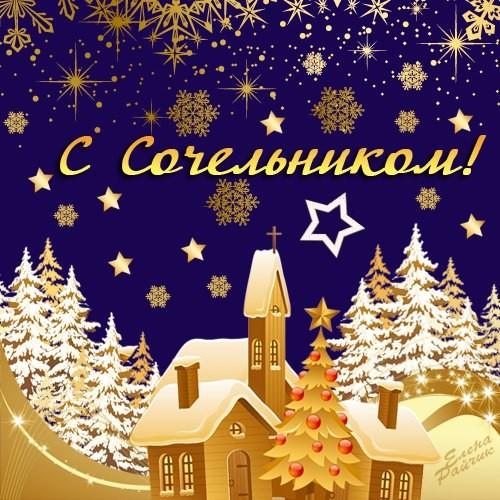 Картинки с Рождественским Сочельником скачать бесплатно