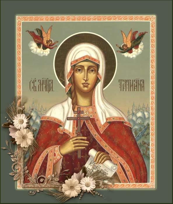Открытки с Днем Татьяны православные