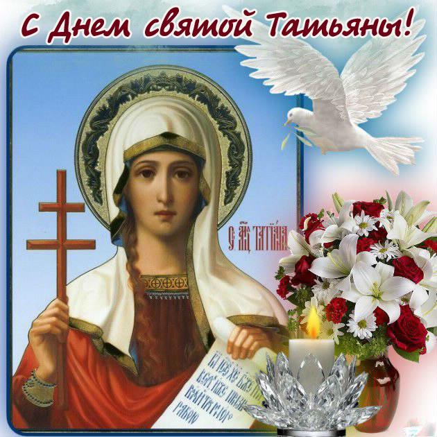 святая татьяна поздравление с днем ангела том