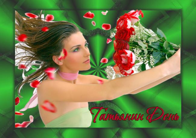 С Днем татьяны красивые поздравления 25 января