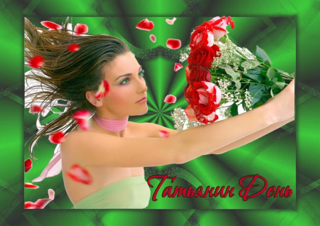 Татьянин День открытка красивая с девушкой