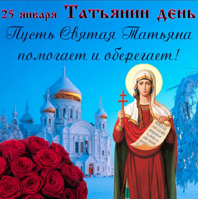 Открытки с Днем святой татьяны православные скачать бесплатно