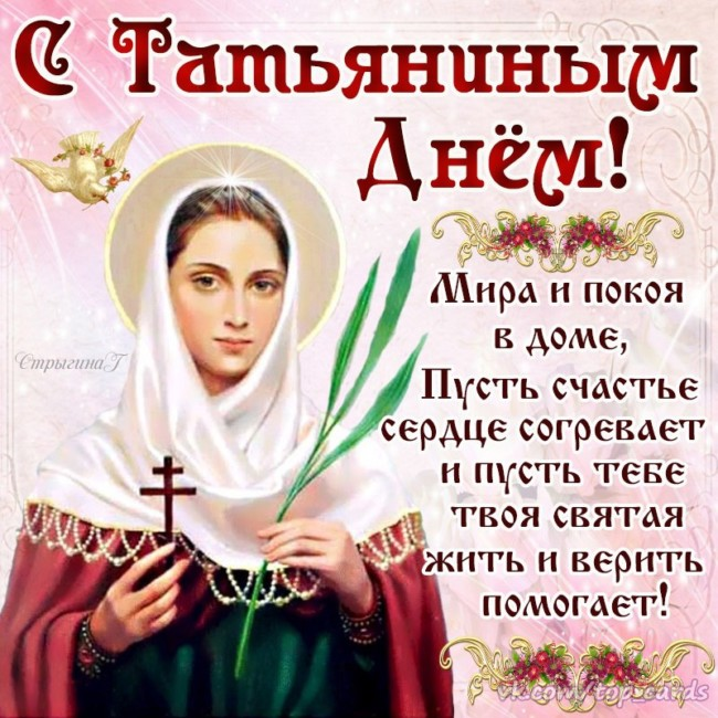 С Татьяниным Днем - октрытки красивые православные