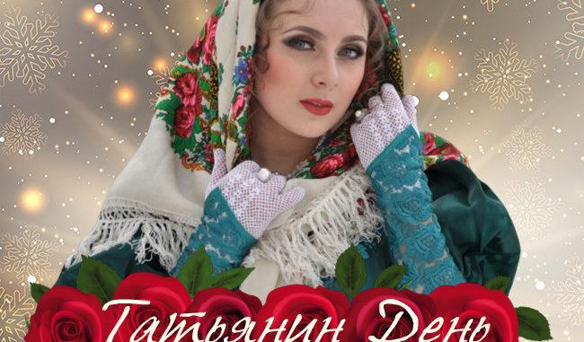Открытки на Татьянин День красивые, провославные и новые