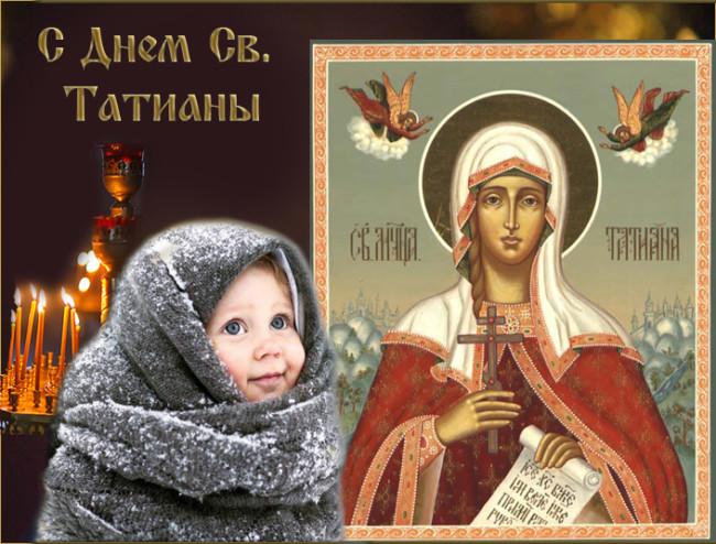 С Днем святой татьяны открытки православные