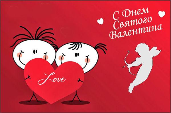 Красивые и прикольные картинки с Днем святого Валентина