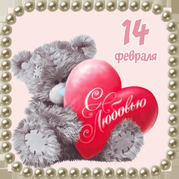 Открытки с Днем святого валентина бесплатно