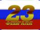 Официальные поздравления с 23 февраля в прозе
