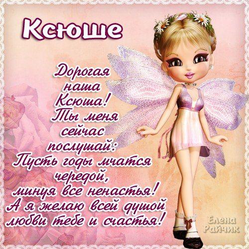 С Днем Ангела Ксении - открытки и картинки с поздравлениями