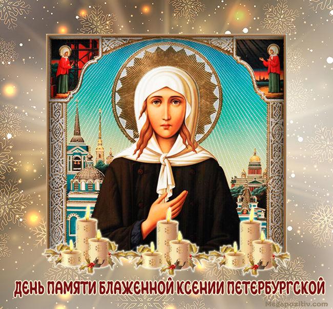 С Днем Ксении Петербургской картинки с поздравлением