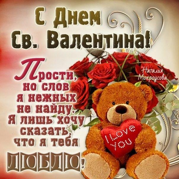 День святого Валентина - красивые картинки-поздравления