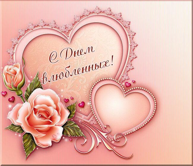 Новые картинки с Днем всех влюбленных бесплатно