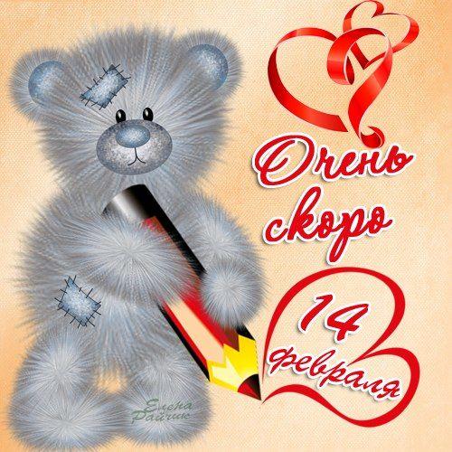 Бесплатные картинки на Днеь святого Валентина