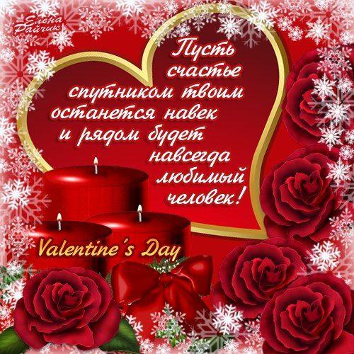 Картинки с Днем святого Валентина (красивые, прикольные, бесплатные)