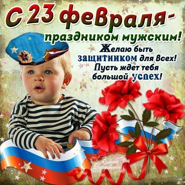 Лучшие открытки с Днем защитника Отечтства