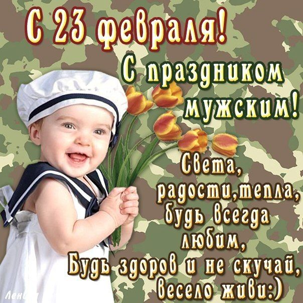 Открытки на День защитника Отечества (красивые и прикольные)