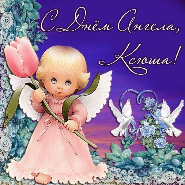 Открытка с Днем ангела Ксения - скачать бесплатно