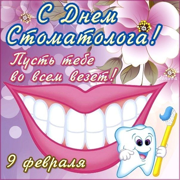 Открытки с поздравлением на День стоматолога скачать