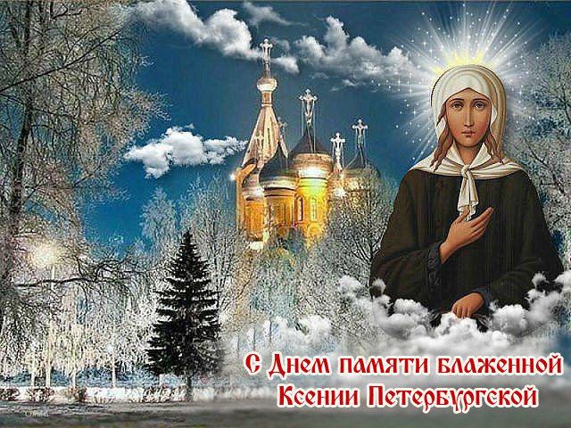 С Днем Ксении Петербургской - красивые открытки бесплатно скачать