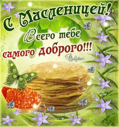 Масленица Шировакая - картинки с поздравлениями