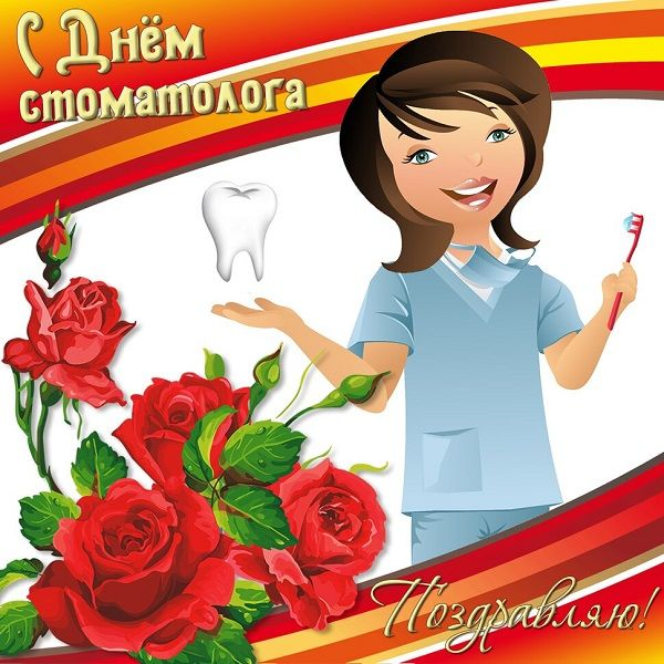 Поздравления с Днем стоматолога открытки красивые