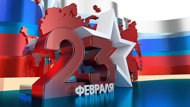 Официальные поздравления с 23 февраля - открытки