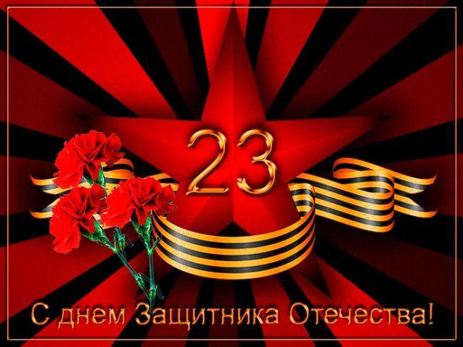 Картинки для официального поздравления с 23 февраля