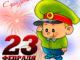 День защитника Отечества - прикольные поздравления на 23 февраля скачать