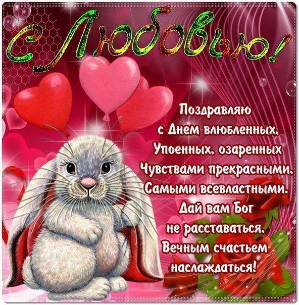 Картинки на Днеь святого валентина с поздравлениями