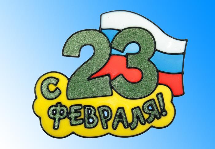 Поздравление с 23 февраля
