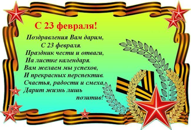 Картинки с поздравлениями на День защитника Отчесества (23 февраля)