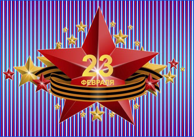 Открыка для официального поздравления с 23 февраля скачать