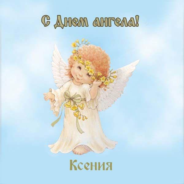 Открытки и картинки с Днем ангела Ксении