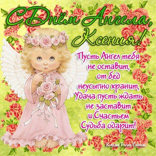 С днем ангела ксюша будь счастлива