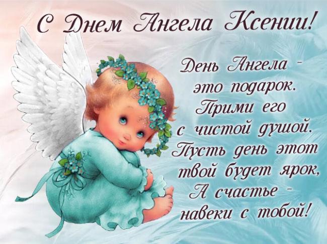 Красивые открытки с Днем ангела Ксении