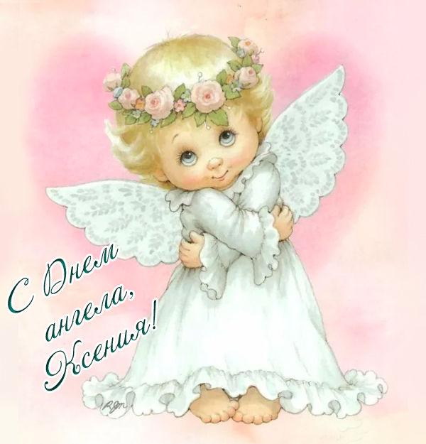 Лучшие открытки на День ангела Ксении