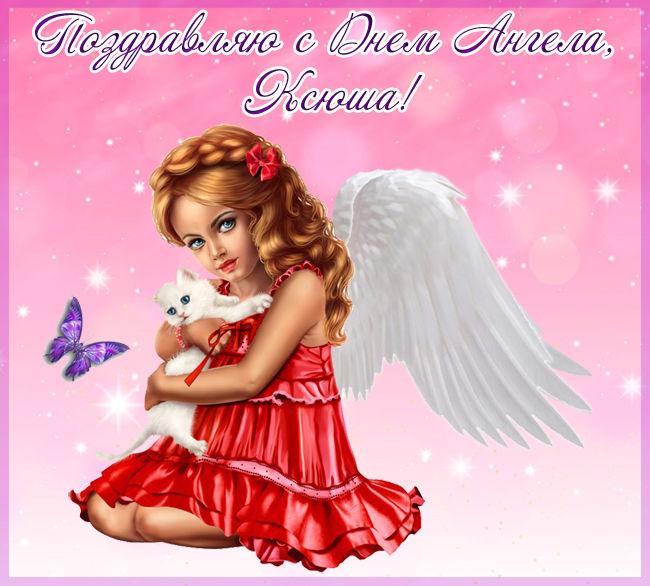 Беспалтные открытки с Днем ангела Ксении