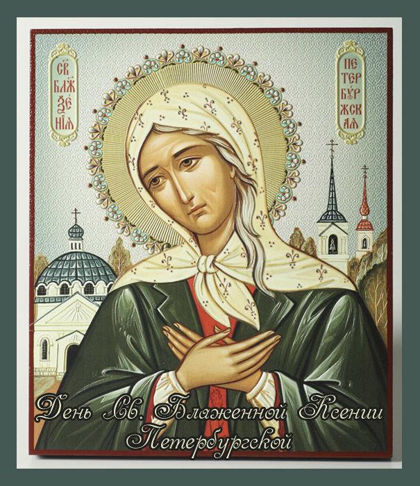 День памяти Ксении Петербургской - красивые открытки