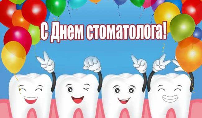 С Днем стоматолога - лучшие поздравления в стихах (красивые, короткие, прикольные)